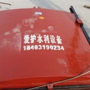 新河县腾海水利机械厂