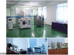 揭阳仪器校准|仪器计量|仪器校正|仪器外校|仪器检测有限公司