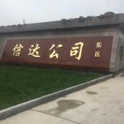 河北信达密封材料有限公司