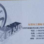 东莞宸越工业设备有限公司