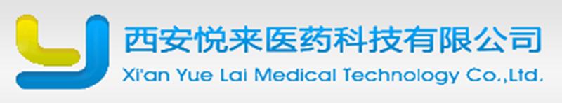 西安悦来医药科技有限公司