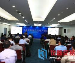 2017两岸智慧自动化产业论坛在福建厦门举行
