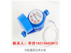 【天津远传水表】龙康水表兼容