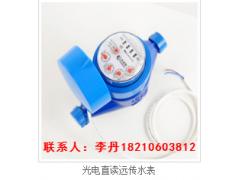 黑龙江远传水表企业名录