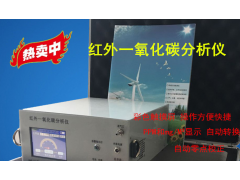 供应ET-3015A便携式红外一氧化碳CO检测仪