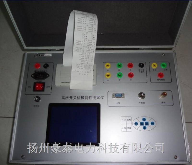 高压开关综合测试仪采用高科技技术,集计算机,打印机,测量接口电路
