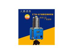 供应ETW-6便携式六级空气微生物采样器