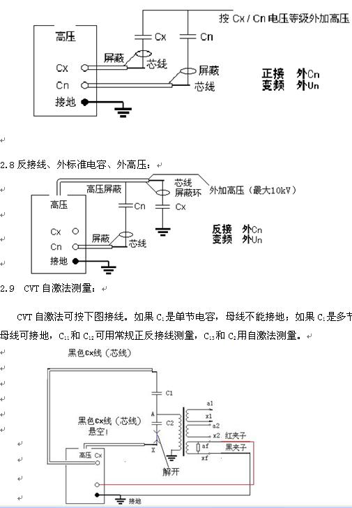 插座中,另一端的红色夹子夹试品的低端,黑色夹子悬空或接屏蔽装置。 3)反接线时:将高压电缆插头插入后门HV插座中,将另一端的红色大钳子夹到被测试品的高端引线上,红色小钳子悬空或接屏蔽装置。Cx插座不用。 2.打开电源开关,仪器进行自检,若自检良好,液晶屏显示中文主菜单如 图十所示。 3.菜单选择: 1)按 键可移动光标至各菜单项,并循环指示。被选中项反白字体显示。选择键的流程见图十一所示。 2)在光标当前所示项目,按 键键可进行该项菜单的变更,并循环指示,流程见图十二所示。 3)将菜单变更至与测试要求相