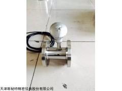 LWQ-80XL智能气体涡轮流量计专业厂家