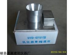 SYD-0751型沥青稠度仪厂家