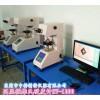 东莞表面涂层测试全自动测量显微维氏硬度计校准
