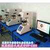 东莞表面涂层测试自动测量显微维氏硬度计厂家