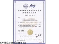 东莞塘厦仪器检测公司,塘厦校准校验证书
