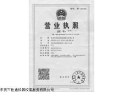 东莞清溪仪器计量校准校正报告,东莞仪器CANS认证机构