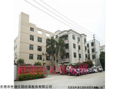 深圳鞋厂仪器专业校准第三方机构,深圳检测计量仪器公司
