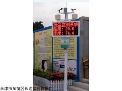 在线扬尘监测系统价格