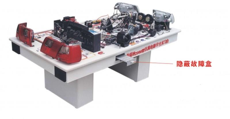 桑塔纳2000gsi型轿车电路学生实习台
