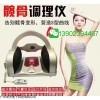 广州君芳公司供应便携式髋骨调理仪价格 髋骨调理仪的特点