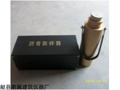 LQ-1沥青取样器厂家