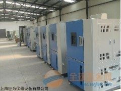 上海巨为高低温低气压试验箱生产厂家价格