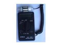 供应CY-7B手持式氧气分析仪