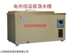 上海培因电热恒温震荡水槽DKZ-450B不锈钢内胆
