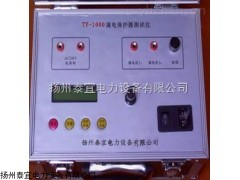 1000mA漏电保护器测试仪,漏电开关测试仪,漏保仪