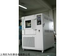 "<span style=""color:#000080"">上海巨为可程式高低温交变试验箱厂家直销</span>"