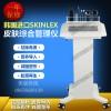 韓國皮膚綜合管理儀器八合一皮膚綜合管理儀器SKINLEX離子導入儀器