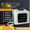 小气泡 韩国小气泡皮肤管理仪器