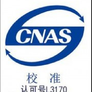東莞市世通儀器校準服務有限公司