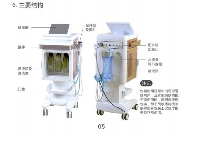 韩国小气泡清洁仪