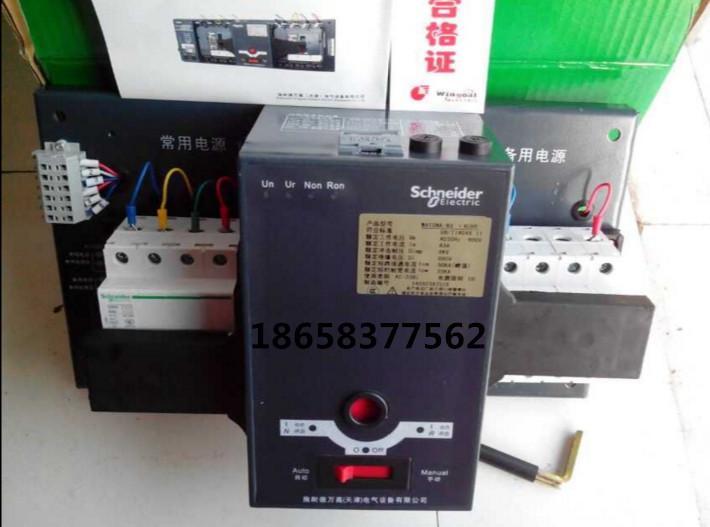 施耐德双电源转换开关watsna-160a/4p