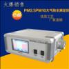 供应PM10/PM2.5便携式大气粉尘检测仪