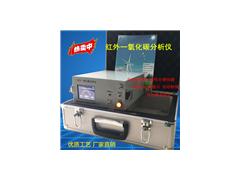 ET-3015E非分散红外法红外一氧化碳分析仪