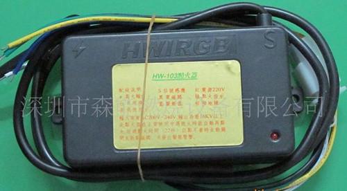 深圳红外线瓦斯点火器价格,hw-103红外线瓦斯点火器