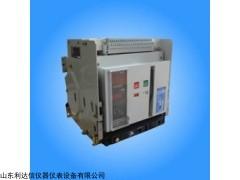 万能式断路器LDX-DW45