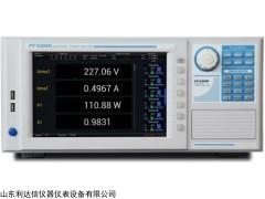 电功率分析仪LDX-PF5000