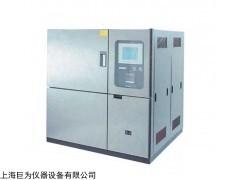 上海冷热冲击试验箱厂家现货供应、快速温度变化试验箱