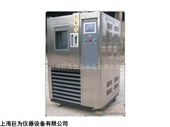 上海巨为可程式高低温交变试验箱,小型高低温试验箱,恒温恒湿箱价格