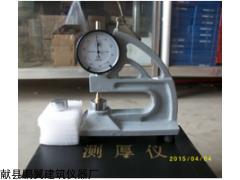 HD—10型橡胶测厚仪厂家