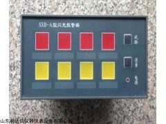 量大优惠     闪光报警器LDX-SXB-A
