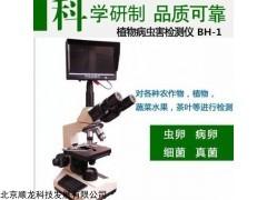 带屏幕显微镜送图谱植物病虫害仪器
