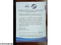 山西仪器第三方认证检测服务机构 山西仪器校准计量