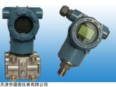 供应智能差压微差压变送器JA-YZBC3051