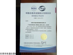 贵州仪器校准维修厂家 ,广州黄埔仪器计量校准校正