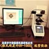 佛山碳化测试自动测量显微维氏硬度计维修