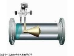 江苏HW-VFV高粘度液体锥流量计厂家