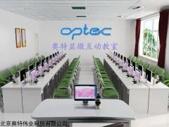 高校数码显微网络互动教室