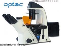 奥特BDS400 倒置荧光显微镜